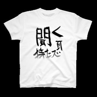聞く耳ねこのお店の聞く耳持たズのロゴ T-shirts