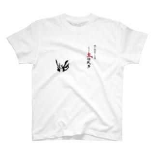 立佞武多2 T-shirts