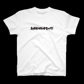 akimayaのあの名言。 T-shirts