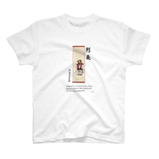 前プリント【掛け軸】剣豪 T-shirts