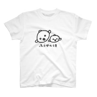 ふうせんうをくん T-shirts