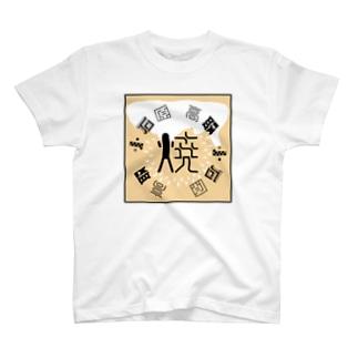 小石原焼・高取焼 T-shirts