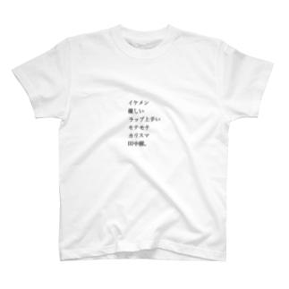 爆モテ T-shirts