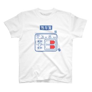 3回8日分処方箋グッズ T-shirts