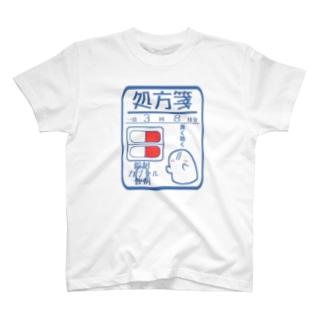 3回8日分処方箋グッズ うらめしやver T-shirts