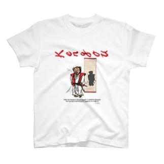 絵から飛び出した剣豪 T-shirts