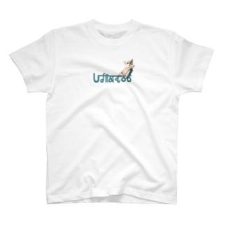 綿棒大好きユーフィ T-shirts