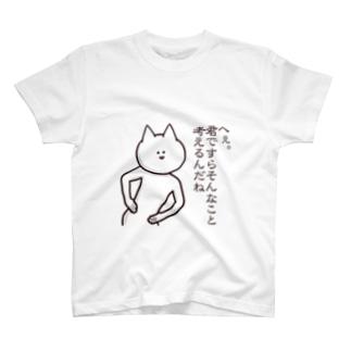 真顔で追いつめる「挑発」 T-shirts