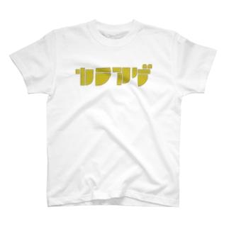 カラアゲ™ T-shirts
