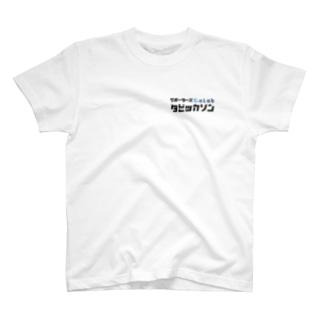 タピッカソン公式ロゴグッズ T-shirts
