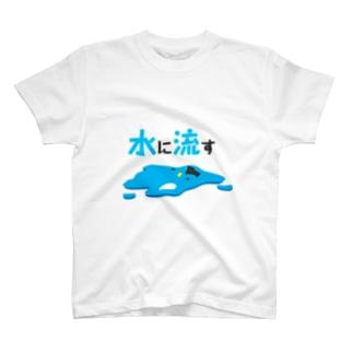 水に流す編 T-shirts