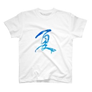 胸を刺激する夏 T-shirts