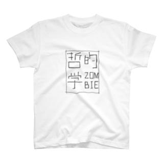 哲学的ゾンビ T-shirts