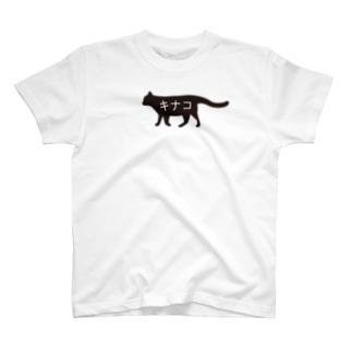 愛猫グッズ [キナコ] T-Shirt