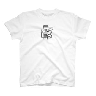 みずになる T-shirts