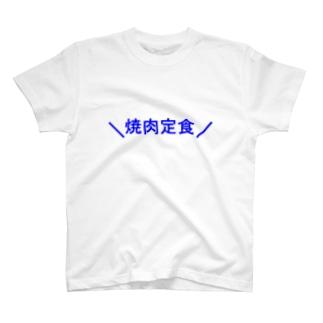 \焼肉定食/ T-shirts