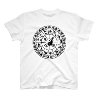 陰陽太極図 T-shirts