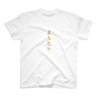 「ようこそ」/HANI-words<埴輪文字> T-shirts