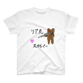リア充スナイパー T-shirts