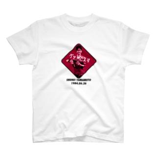 王者の夏休み T-shirts