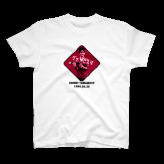 山本修平F.C  の王者の夏休み T-shirts