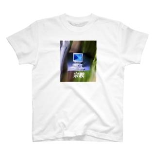 宗教 T-shirts