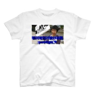 鴨川を駆け抜ける男 T-shirts