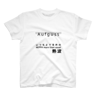 Aufguss T-shirt  - いつもより多めの熱波 - T-shirts
