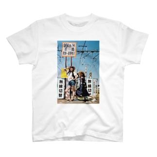 俺たちの君津 T-shirts