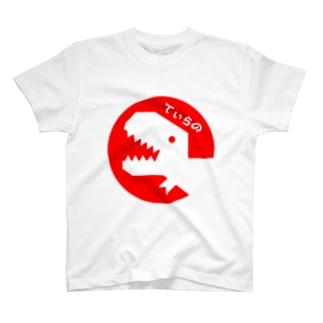 だぃなそぅしりーず てぃらの T-shirts