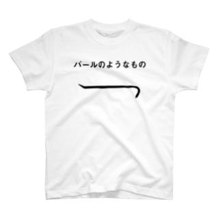バールのようなもの T-shirts