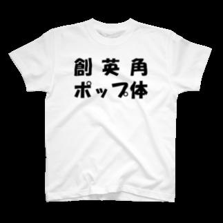 mnの創英角ポップ体 T-shirts