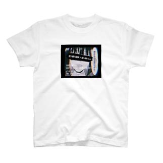 えもt T-shirts