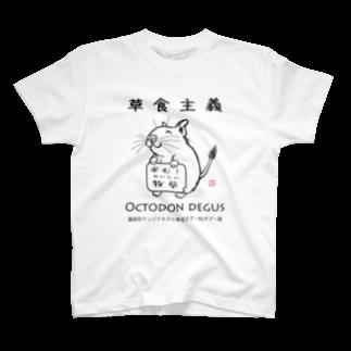 はやてん๑の【草食主義】デグーの主張 T-shirts