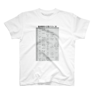 基本動詞30黒 T-shirts