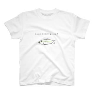 とにかくスネアがうまいイナダ T-shirts