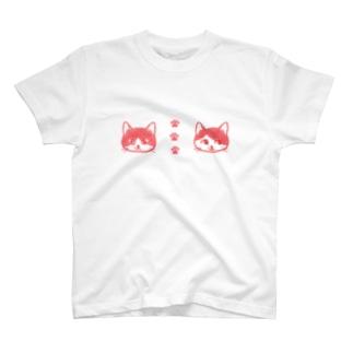 ねこねこ兄妹 T-shirts