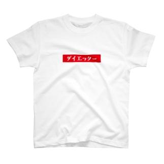 ダイエッター(黒文字) T-shirts