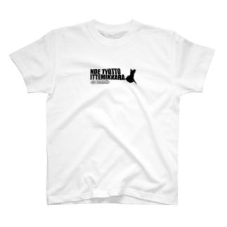 茨城弁シリーズ3 T-shirts