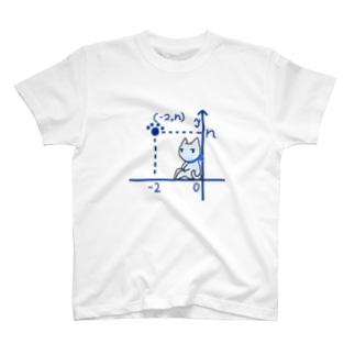 第二象限にすわるネコ T-shirts