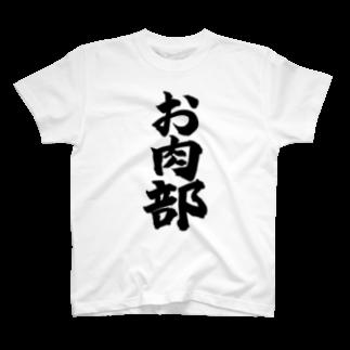 メイドカフェルフナリゼのお肉部(部長直筆) T-shirts