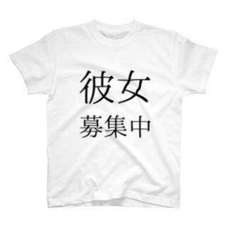彼女募集中T T-shirts