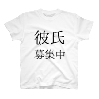 彼氏募集中T T-shirts