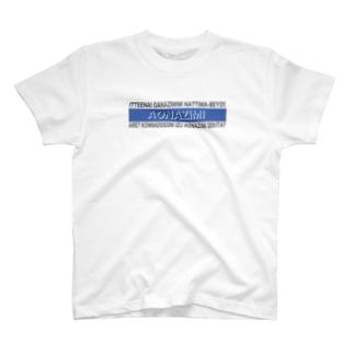 茨城弁シリーズ5 T-shirts
