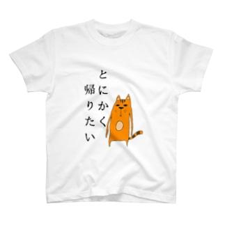 ムーにゃんは帰りたい T-shirts