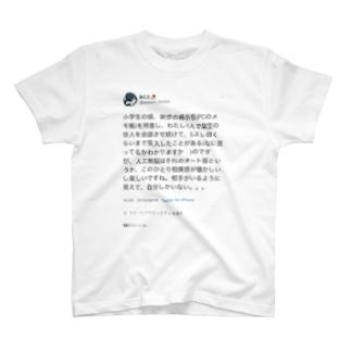 生きづらさ 02 T-shirts