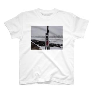 看板01(不審者) T-shirts