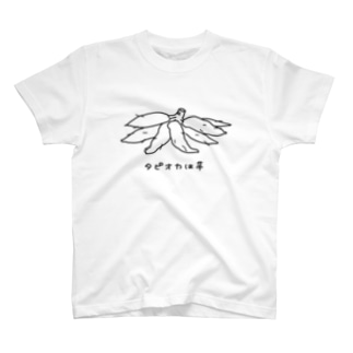 タピオカは芋(シンプル) T-shirts