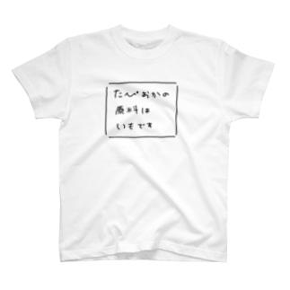 たぴおかの原料は芋です(文字) T-shirts