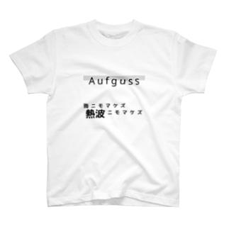 Aufguss T-shirt - 雨ニモマケズ - T-shirts